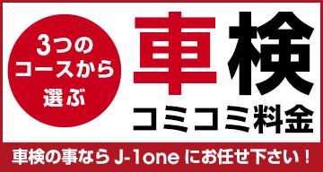 3つのコースから選ぶ 車検コミコミ料金 車検の事ならJ-1oneにお任せください!