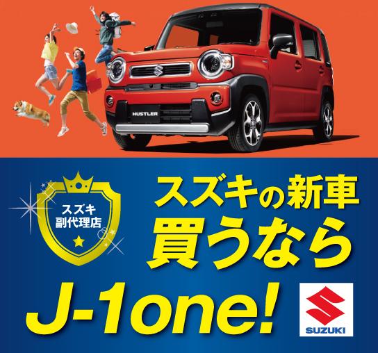 スズキの新車買うならJ-1one