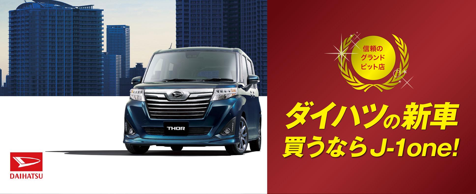 ダイハツの新車買うなら函館の新車販売、中古車販売 株式会社サトウ自動車函館 J-1one