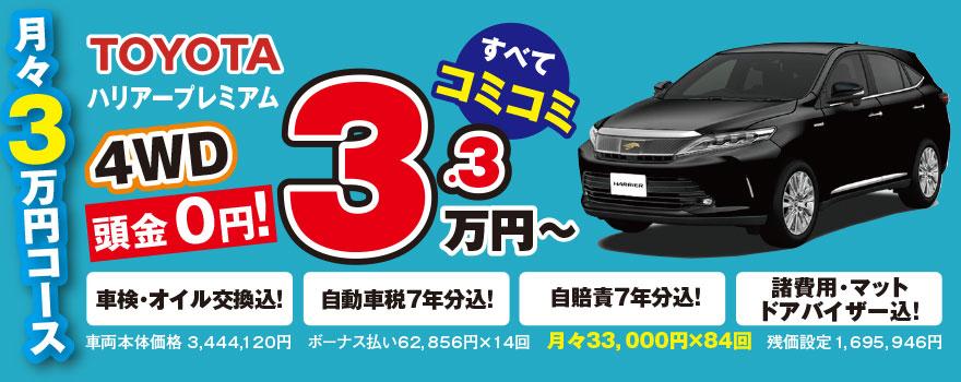 月々3万円コース