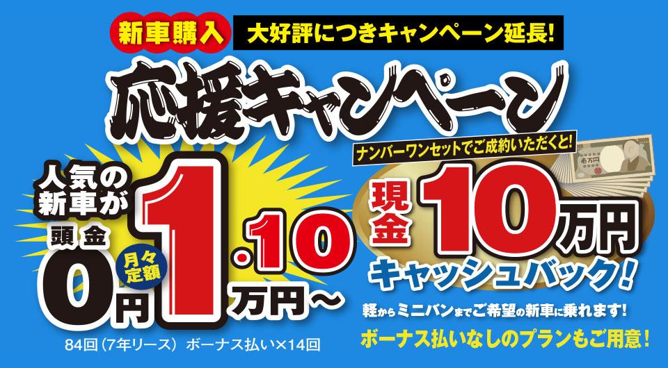 新車購入応援キャンペーン(5/1~7/31)