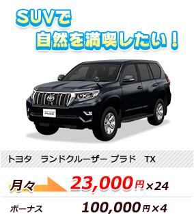 SUVで自然を満喫したい!トヨタ ランドクルーザー プラド TX