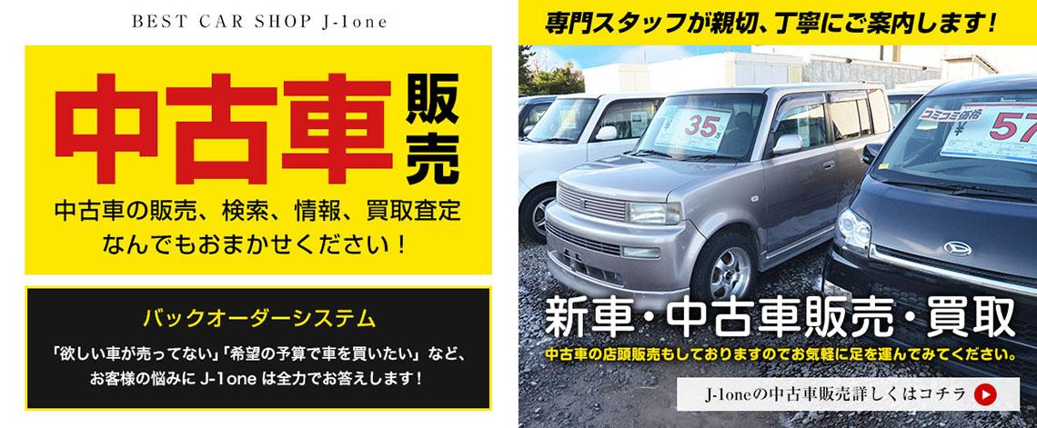 中古車販売 中古車の販売、検索、情報、買取査定なんでもおまかせください! バックオーダーシステム 「欲しい車が売ってない」「希望の予算で車を買いたい」など、お客様の悩みにJ-1oneは全力でお答えします!
