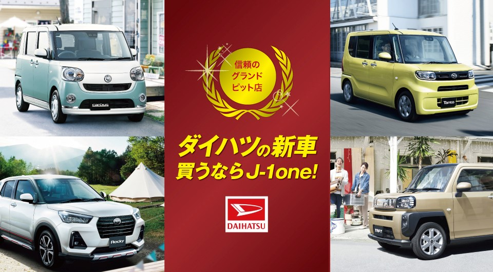 ダイハツの新車買うならJ-one!ダイハツの新車買うならJ-one!