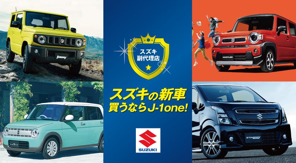 スズキの新車買うならJ-one!