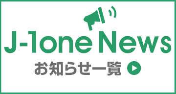 J-1one News お知らせ一覧