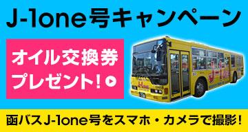 J-1one号キャンペーン オイル交換券プレゼント!