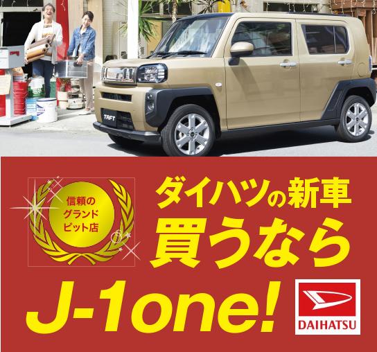 ダイハツの新車買うならJ-1one