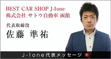 BEST CAR SHOP J-1one 株式会社サトウ自動車 代表取締役 佐藤準祐 メッセージ
