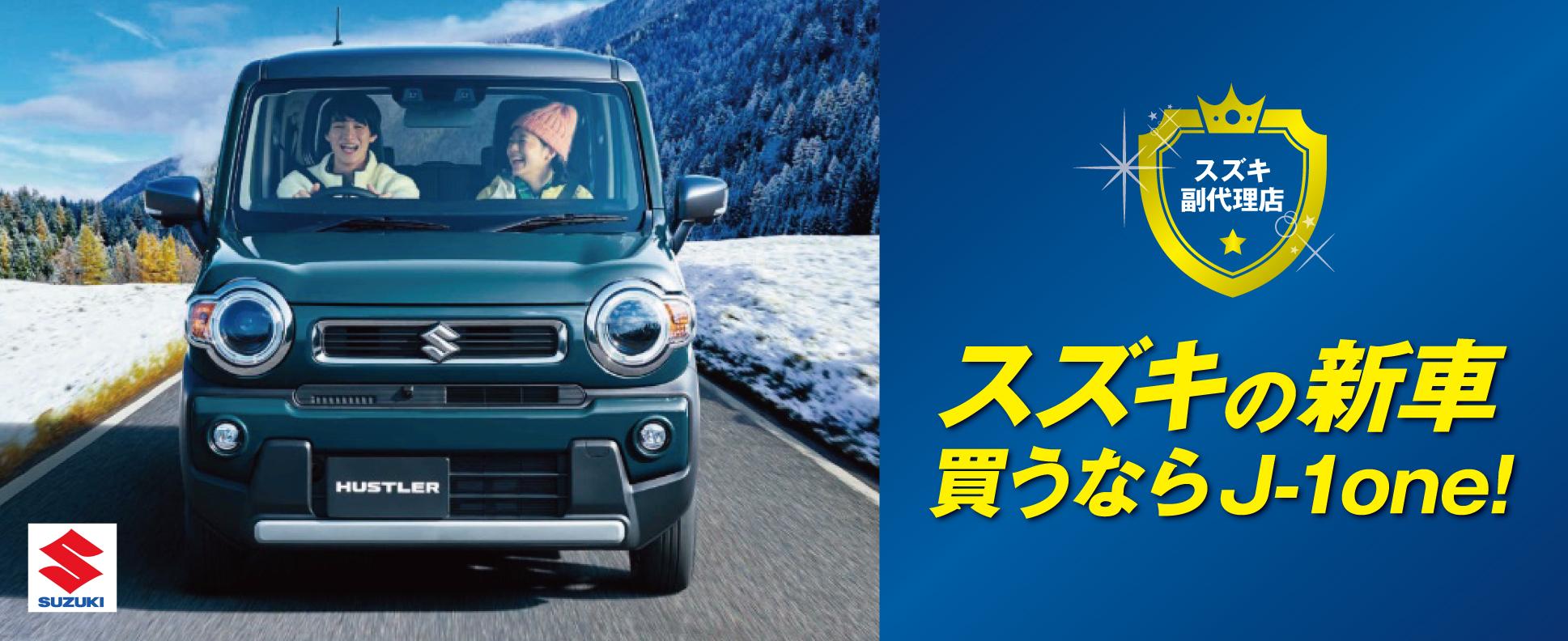 スズキの新車買うなら函館の新車販売、中古車販売 株式会社サトウ自動車函館 J-1one