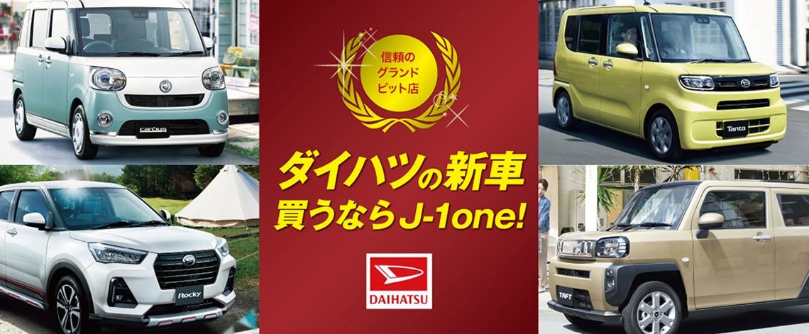 ダイハツの新車買うならJ-one!